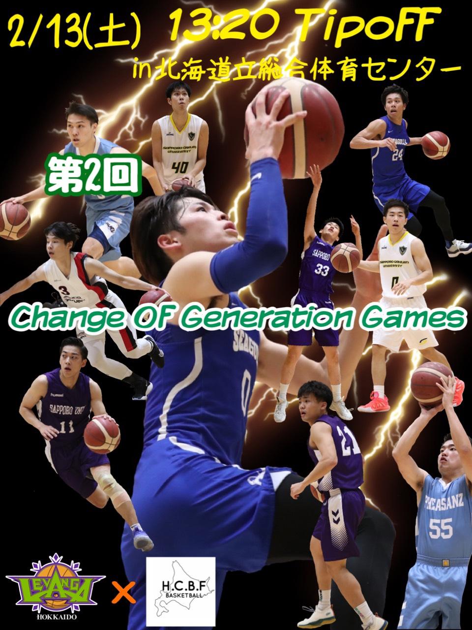 レバンガ北海道コラボ企画 第2回 Change of Generation Games が開催されました!